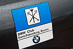 Пять стихий, пять лет: BMW Open Party 2008